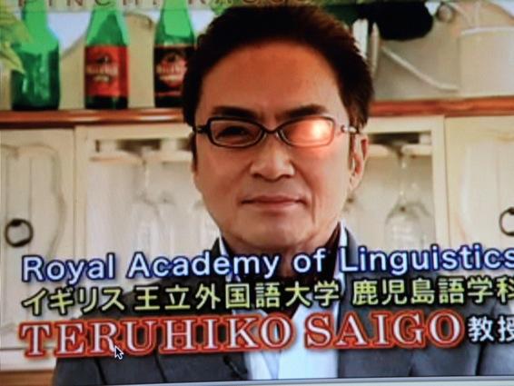 西郷教授4