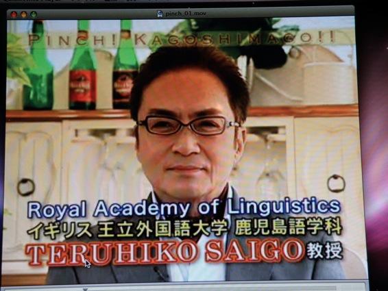 西郷教授5