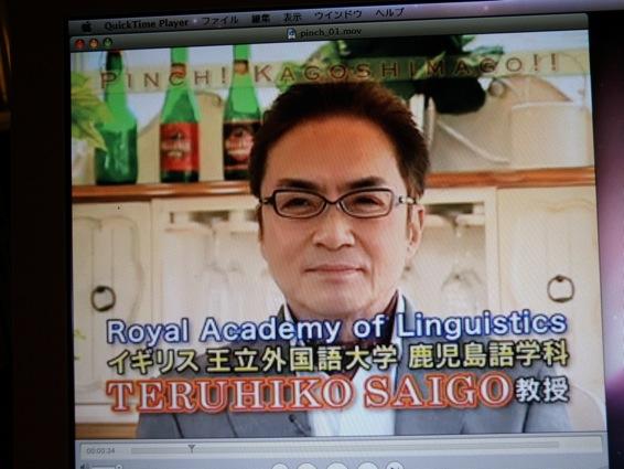 西郷教授7