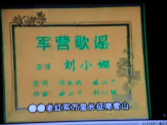 中国の軍歌番組