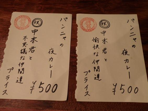 中本くん演劇4