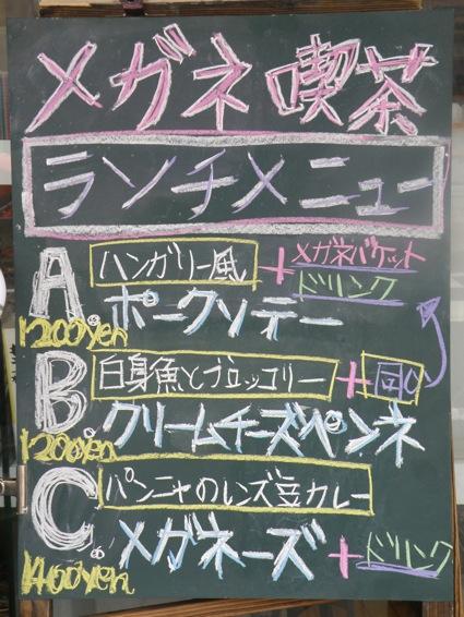 めがねカフェ1