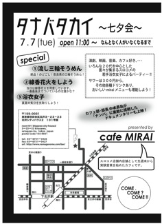 cafe mirai ad1