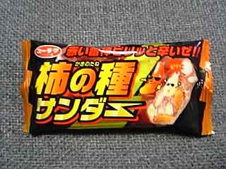 『柿の種+チョコ』って結構好き~v