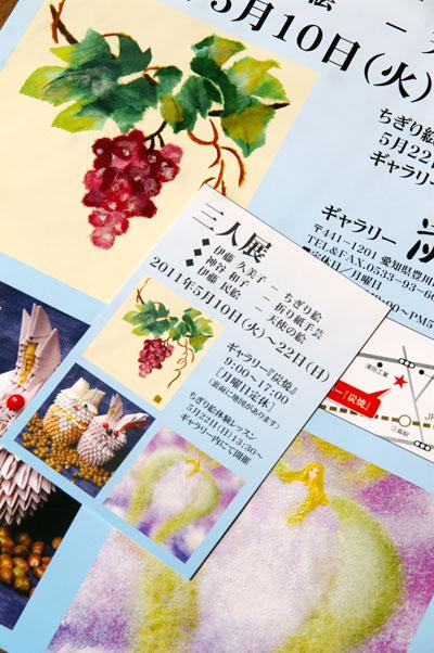 三人展ポストカード