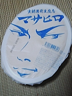 とーふのマサヒロ