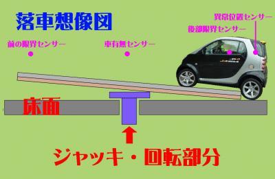 想像図.jpg