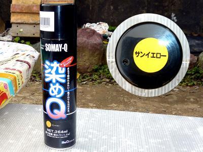 08_染めq.jpg
