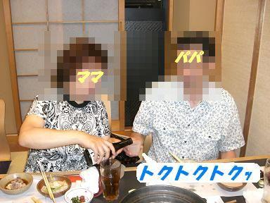 20070820221728.jpg