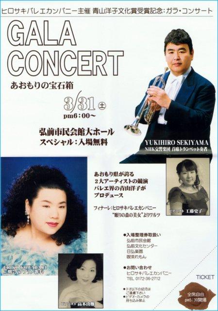 ヒロサキバレエカンパニー 青山洋子文化賞受賞記念 ガラ・コンサート