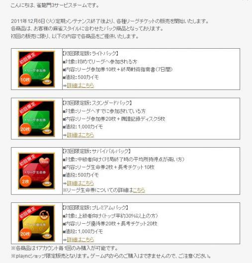 H23 12.11 雀龍門リーグ券販売