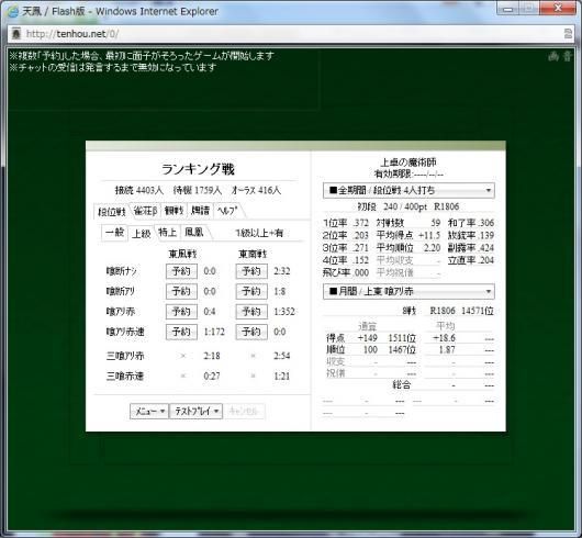 H23 12.23 上卓 R1800超え