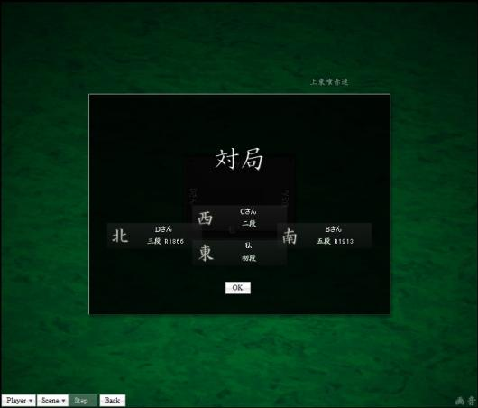 H23 12.23 上卓 初めの画面