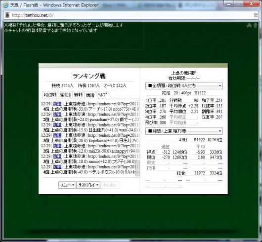 H23 12.29 降段寸前①