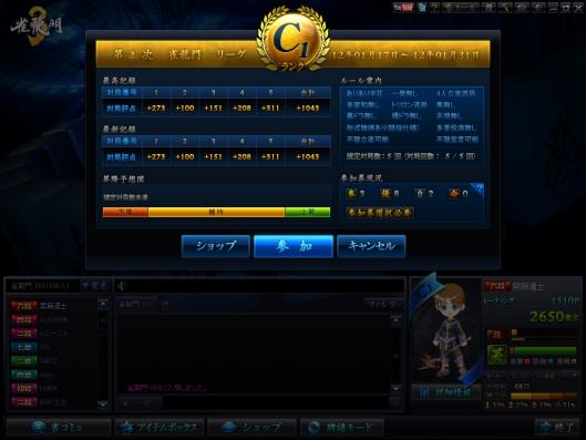 H24 1.22 雀龍門リーグちょっと勝ちすぎ