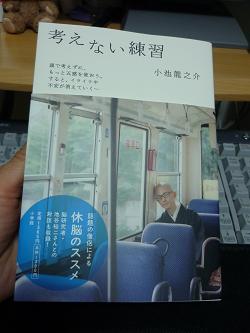 Koike Ryunosuke