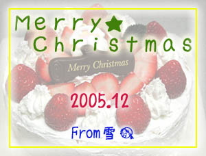 クリスマスケーキ2005