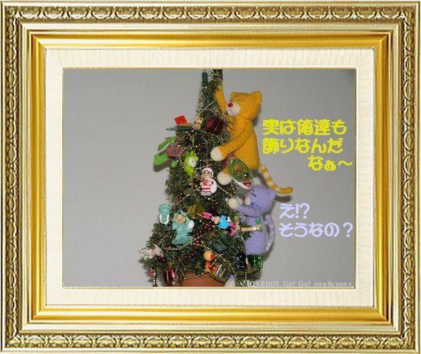 ねこ 猫 クリスマス祭り13すなふ家 『ツリー』