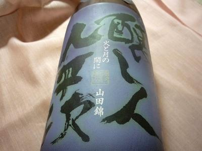 醸し人九平次 火と月の間に 純米吟醸 山田錦