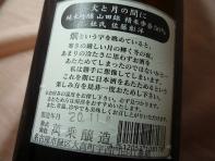 醸し人九平次 火と月の間に 純米吟醸 山田錦  (2)