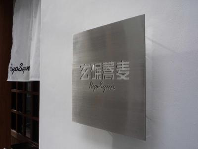 1.玄碾蕎麦RyoSyun(看板)