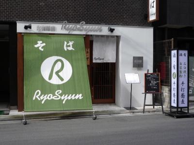 1.玄碾蕎麦RyoSyun (店構え)