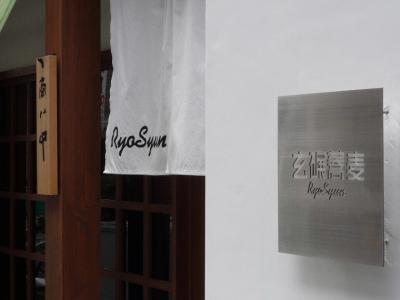 1.玄碾蕎麦RyoSyun (入口)