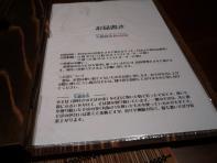 1.玄碾蕎麦RyoSyun (品書1)