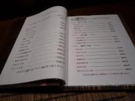 1.玄碾蕎麦RyoSyun (品書2)