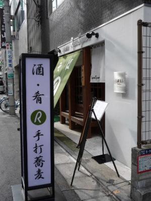1.玄碾蕎麦RyoSyun (たて看板)