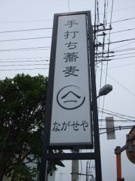 1.手打ち蕎麦 ながせや (看板)