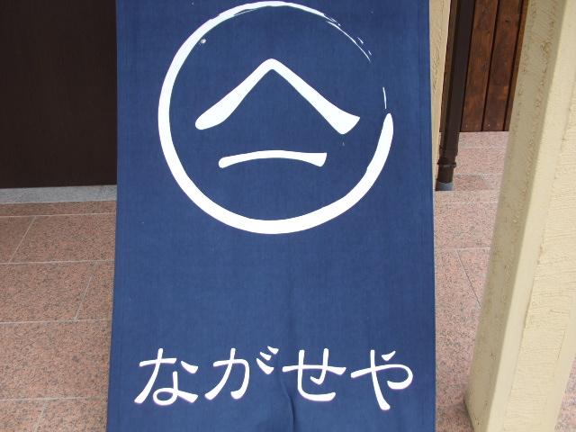 1.手打ち蕎麦 ながせや (暖簾)
