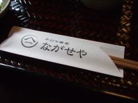 1.手打ち蕎麦 ながせや (お箸)