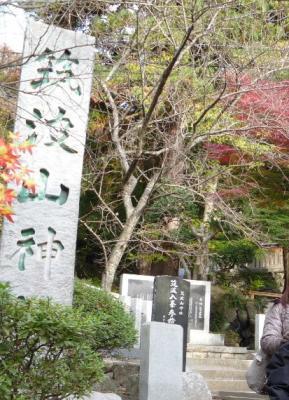 2008.秋 筑波山へ (1)