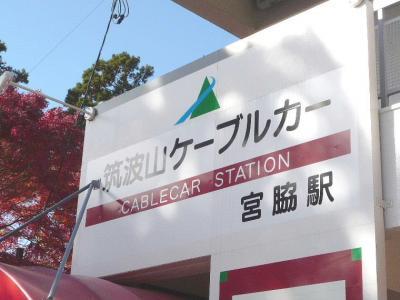 2008.秋 筑波山へ (6)