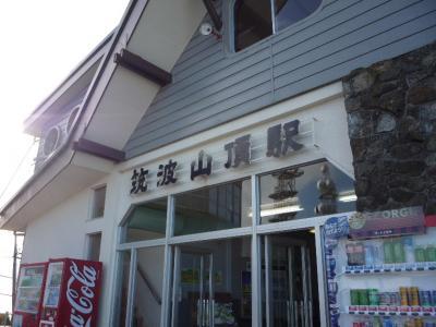 2008.秋 筑波山へ (10)