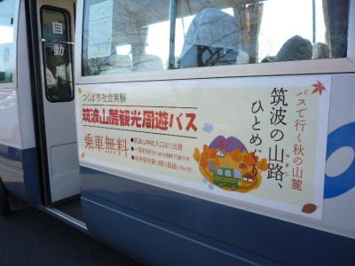2008.秋 筑波山へ (17)