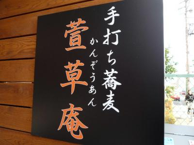 1.手打ち蕎麦 萱草庵 (外看板)