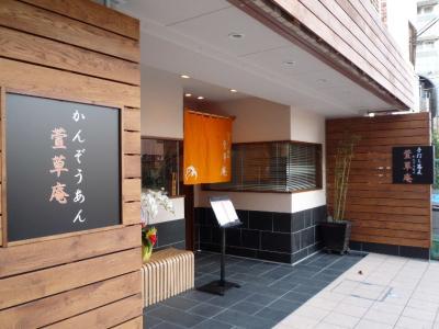 1.手打ち蕎麦 萱草庵 (店構2)