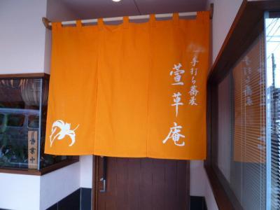 1.手打ち蕎麦 萱草庵 (暖簾)