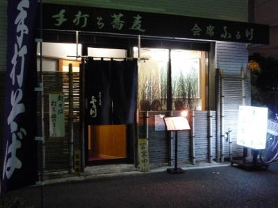 6.手打ち蕎麦 ふる川 (店構え)