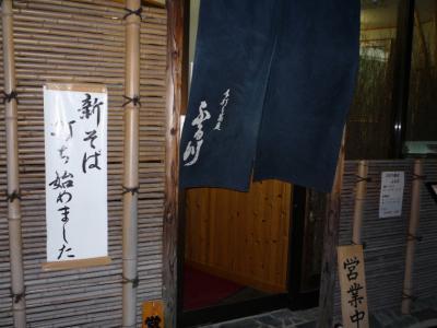 6.手打ち蕎麦 ふる川 (暖簾)