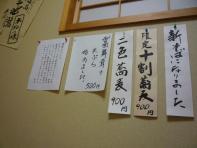 6.手打ち蕎麦 ふる川 (品書1)