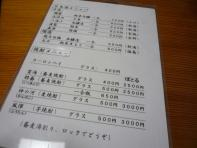 6.手打ち蕎麦 ふる川 (品書2)