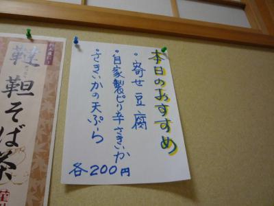 6.手打ち蕎麦 ふる川 (品書3)