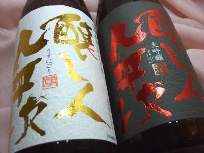 2009 醸し人九平次(大吟醸&吟醸うすにごり)