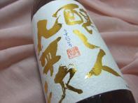 2009 醸し人九平次(吟醸うすにごり2)