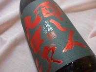 2009 醸し人九平次(大吟醸2)