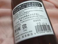 2009 醸し人九平次(吟醸うすにごり3)