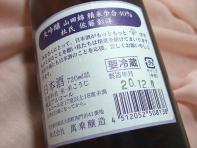 2009 醸し人九平次(大吟醸3)